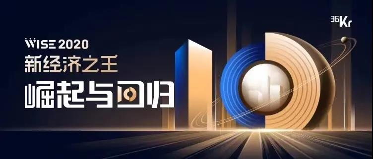 新瑞鹏集团斩获36氪WISE2020新经济之王大会多项大奖